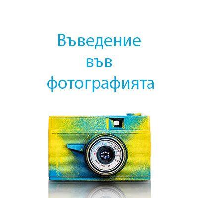 Логото за Група на Въведение във фотографията - Onsite